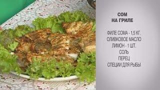 Сом на гриле / Филе сома на гриле / Сом / Сом на гриле рецепт / Сом как приготовить /Рыба на мангале