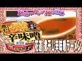 花道 煮干し辛味噌ラーメン【魅惑のカップ麺の世界#779】