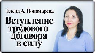 Вступление трудового договора в силу ст. 61 ТК РФ   Елена А. Пономарева
