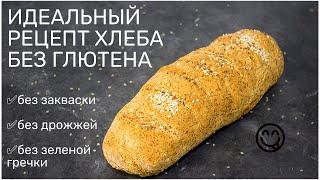 Быстрый рецепт ХЛЕБА БЕЗ ГЛЮТЕНА а также без яиц дрожжей закваски