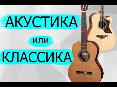 Акустическая гитара или классическая? Какую выбрать?