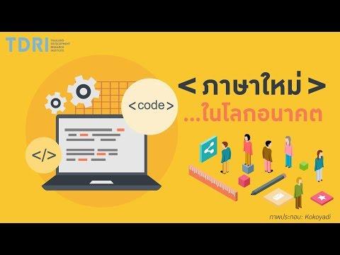 จริงหรือที่ Coding จะเป็นอีกก้าวสำคัญของการศึกษาไทย