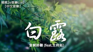 音闕詩聽 - 白露 (feat.王梓鈺)【動態歌詞Lyrics】