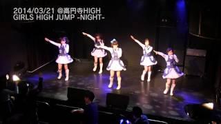 2014年3月21日 高円寺HIGHで行われた GIRLS HIGH JUMP=NIGHT=の東京CLEA...