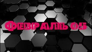21 19.02.05 КОТЛЯРОFF FM Edition