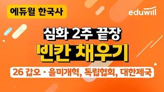 한국사 심화 2주끝장 빈칸채우기 26강ㅣ갑오개혁, 을미…