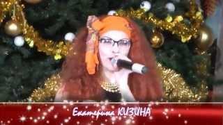 Кизина Екатерина-Шармант