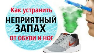 Проверенные способы удалить запах из обуви
