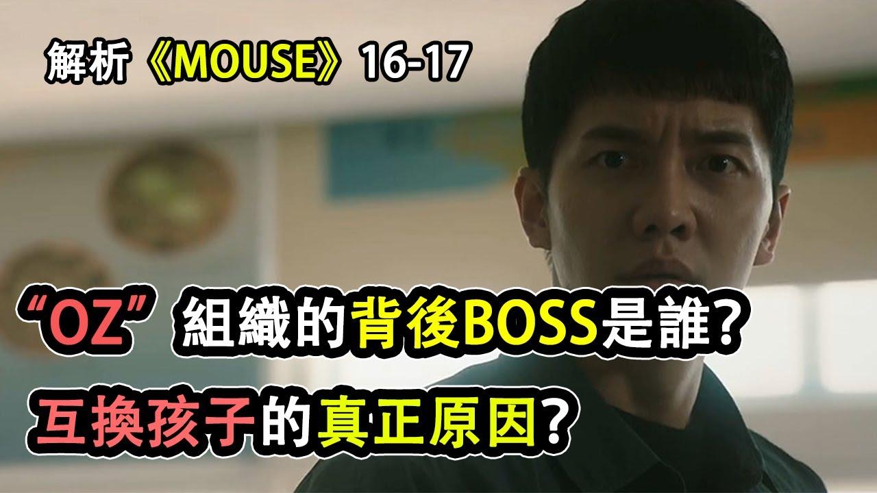 """解析︱韓劇《MOUSE窺探》EP16&17︱""""OZ""""組織的背後BOSS是誰?互換孩子的真正原因?"""