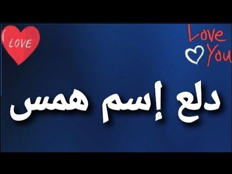 دلع إسم همس Youtube