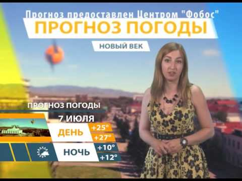 Погода в Кызыле на сегодня 07 июля 2017 года