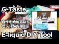 [VAPE][Tool/G-Taste]14-in-1 E-liquid DIY Tool[自作リキッド]