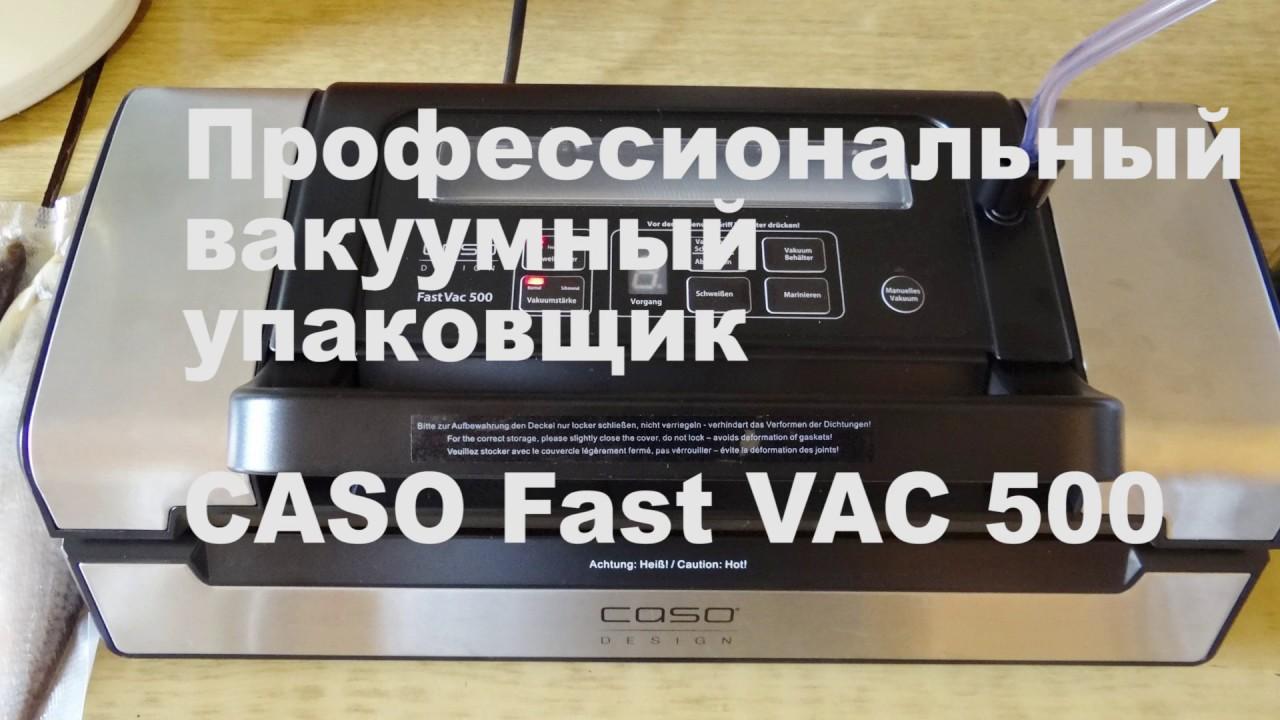 Вакуумный упаковщик caso fastvac 500 обзор массажеры для спины накидка