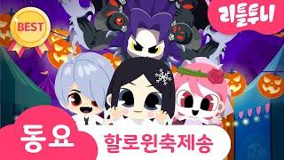 🎃할로윈 축제 송🎃 | 할로윈이야3 | 신비 고스트 축제! | 인기동요 | 리틀투니 | Littletooni | kids song