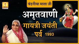 Gayatri Jayanti (1993) - Lecture Vandaniya Mata Bhagwati Devi Sharma