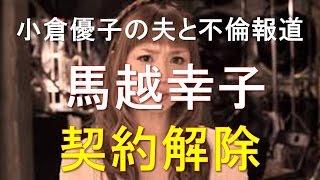 http://bit.ly/29Odnzg 小倉優子の夫と不倫報道の馬越幸子 事務所後輩 ...