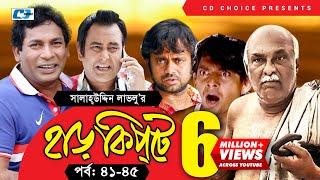 Download Video Harkipte | Episode 41-45 | Bangla Comedy Natok | Mosharaf Karim | Chanchal | Shamim Jaman MP3 3GP MP4