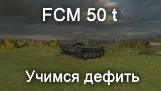 FCM 50 t - Учимся Дефить