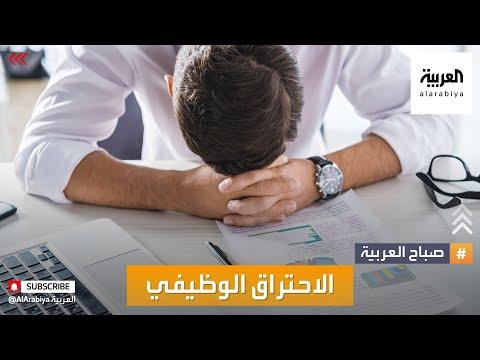 صباح العربية | الصحة العالمية صنفته كمرض ... ماهو الاحتراق الوظيفي ؟  - 08:55-2021 / 6 / 16