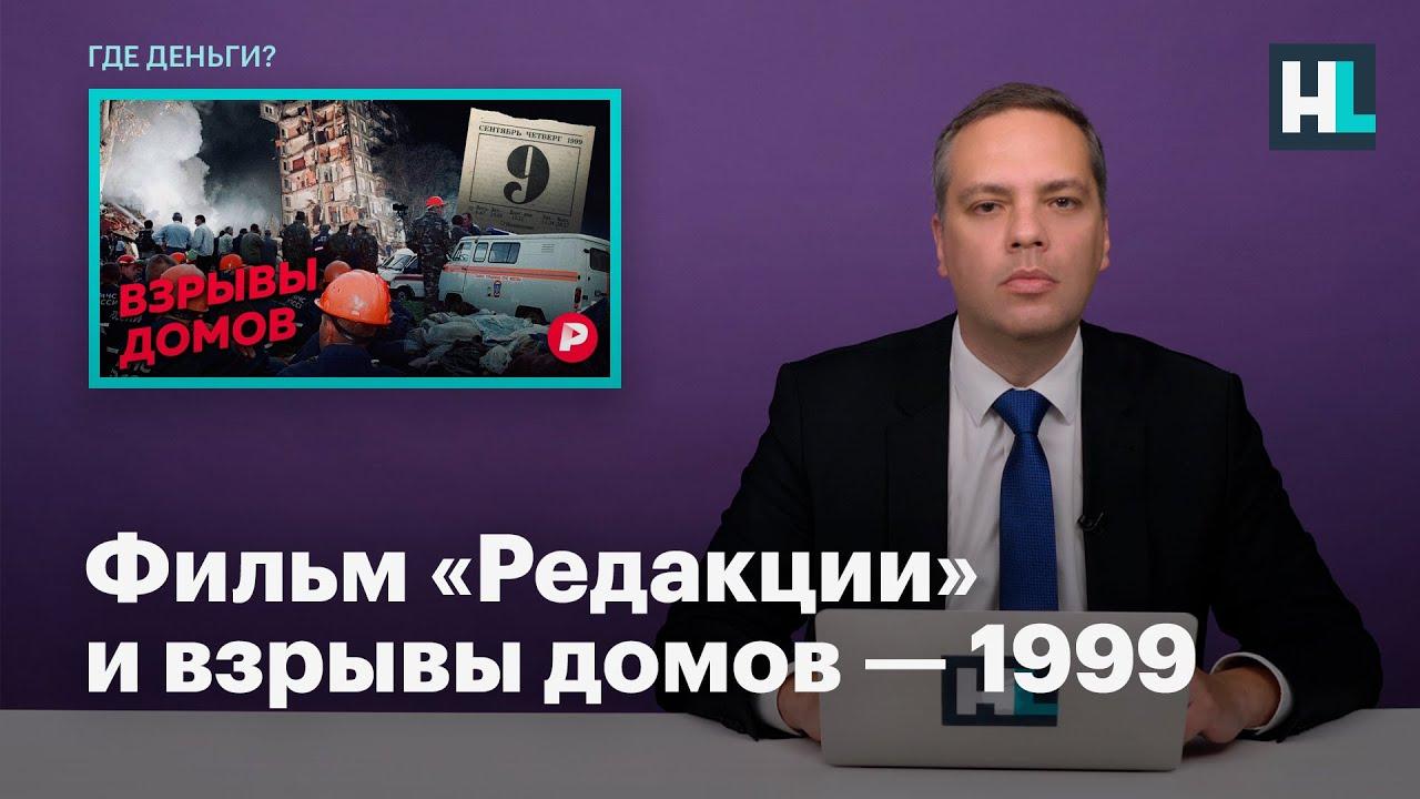Милов о фильме «Редакции» и о взрывах домов в 1999 году