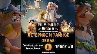 Астерикс и тайное зелье мультфильм музыка OST #8 Dead Or Alive - You Spin Me Round