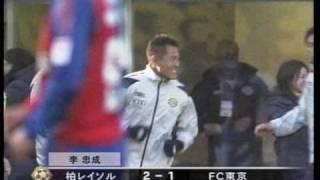 天皇杯準決勝「FC東京×柏」 (結果)1-2.