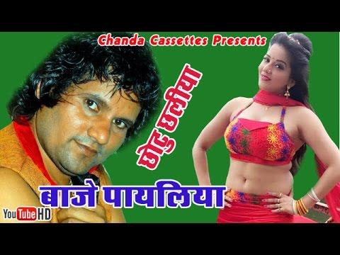 Baje Re Payaliya || Chhothu Chhaliya || Bhojpuri Hot Song Juke Box