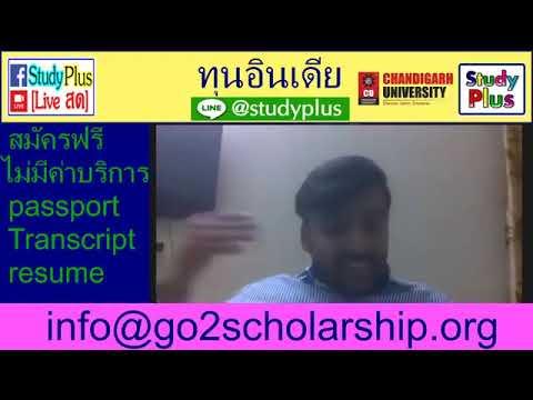 ทุน Chandigarh University ทุนประเทศอินเดีย เรียนต่อประเทศอินเดียพร้อมทุน เรียนต่ออินเดีย ครูยุ้ย Stu