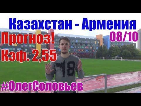 Казахстан - Армения. Прогноз и ставка