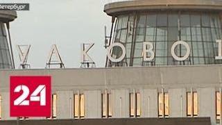 В аэропорту Пулково жителя Краснодара обманули на 1,5 миллиона рублей при покупке биткоинов - Росс…