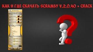 КАК И ГДЕ СКАЧАТЬ SCRAMBY V.2.0.40 + CRACK
