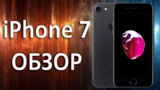 iPhone 7 чем он так хорош?