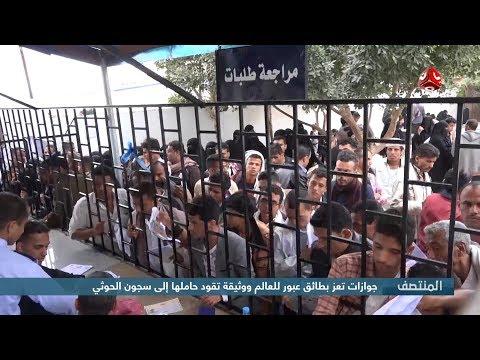 جوازات تعز بطائق عبور للعالم ووثيقة تقود حاملها إلى سجون الحوثي