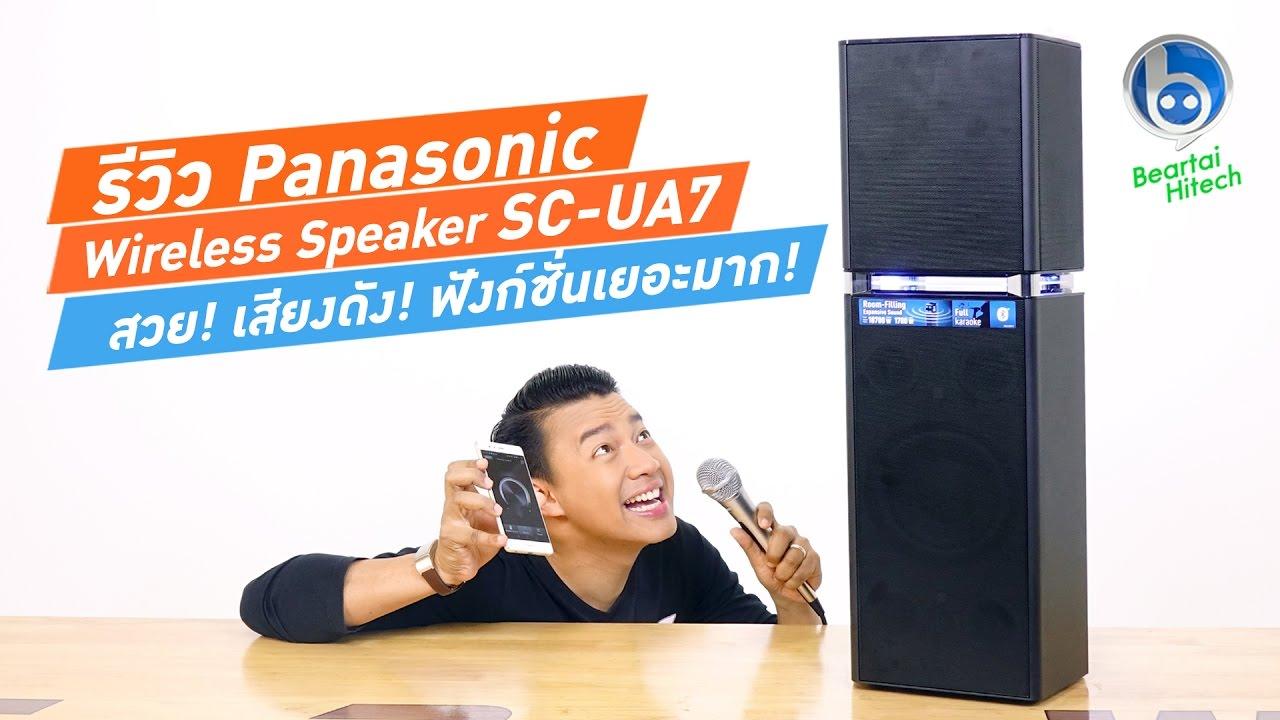 Download รีวิว #Panasonic SC-UA7 All-in-One Speaker