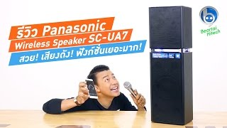 รีวิว #Panasonic SC-UA7 All-in-One Speaker