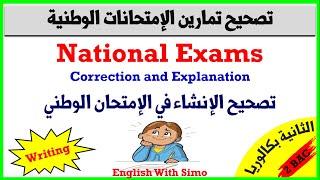 تصحيح إنشاء الإمتحان الوطني (مقالة حول المشاكل البيئية و الحلول) الإنجليزية مع السيمو