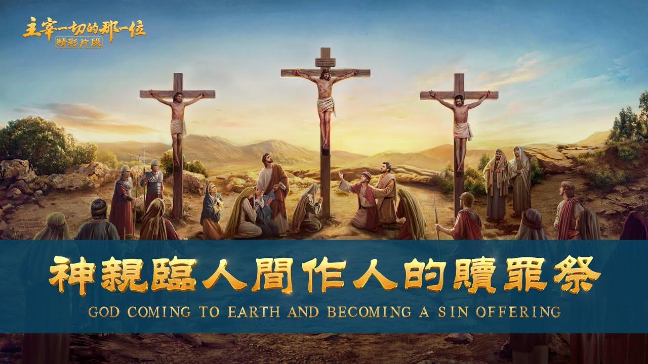 基督教会纪录片《主宰一切的那一位》精彩片段:神亲临人间作人的赎罪祭