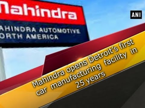Mahindra opens Detroit's first car manufacturing facility in 25 years - ANI News