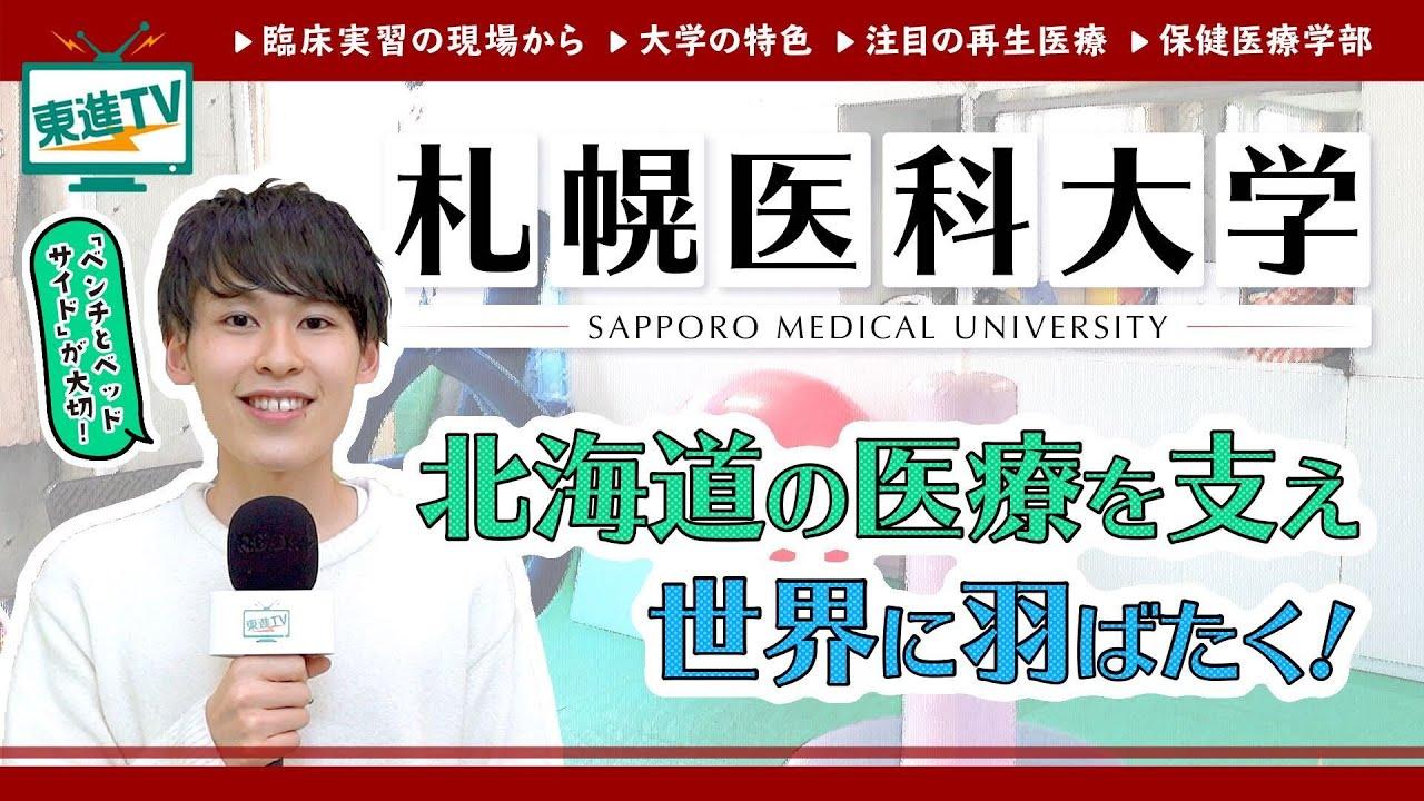 【札幌医科大学】北海道から世界へ!|北の大地を飛び越え活躍する札幌医科大学に迫る!!