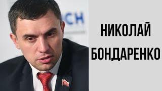 Бондаренко о похоронах Ленина, заработках в YouTube и коррупции