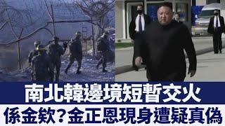 金正恩媒體現身後 韓朝邊境短暫交火|新唐人亞太電視|20200505