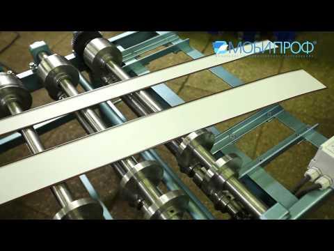 Профилировочные станки по изготовления полосы с завальцованными кромками и П-профиля
