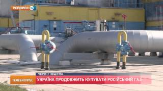 Україна продовжить купувати російський газ