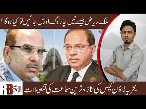 Bahria Town New Offer to Supreme Court | Malik Riaz Recent Case Hearing | SB
