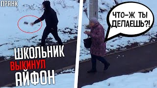 ШКОЛЬНИК ВЫКИНУЛ АЙФОН НА УЛИЦЕ | ПРАНК
