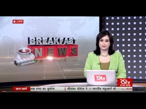 English News Bulletin – Nov 17, 2017 (8 am)