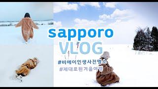 겨울여행지추천 겨울 렌트카여행 삿포로겨울여행 /일본/삿…