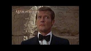 007 私を愛したスパイ 日曜洋画劇場 ナレーター:大塚明夫