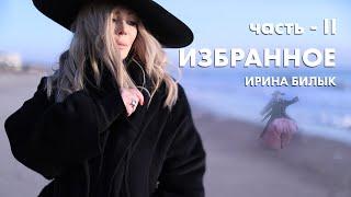 """Ирина Билык - """"Избранное"""""""