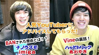 人気YouTuberのハッとトリックのあおやぎさんとナノラズモ。のimigaさんに企画相談してみた!